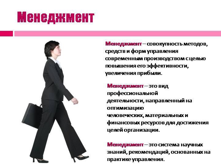 Что такое менеджмент: определение простыми словами