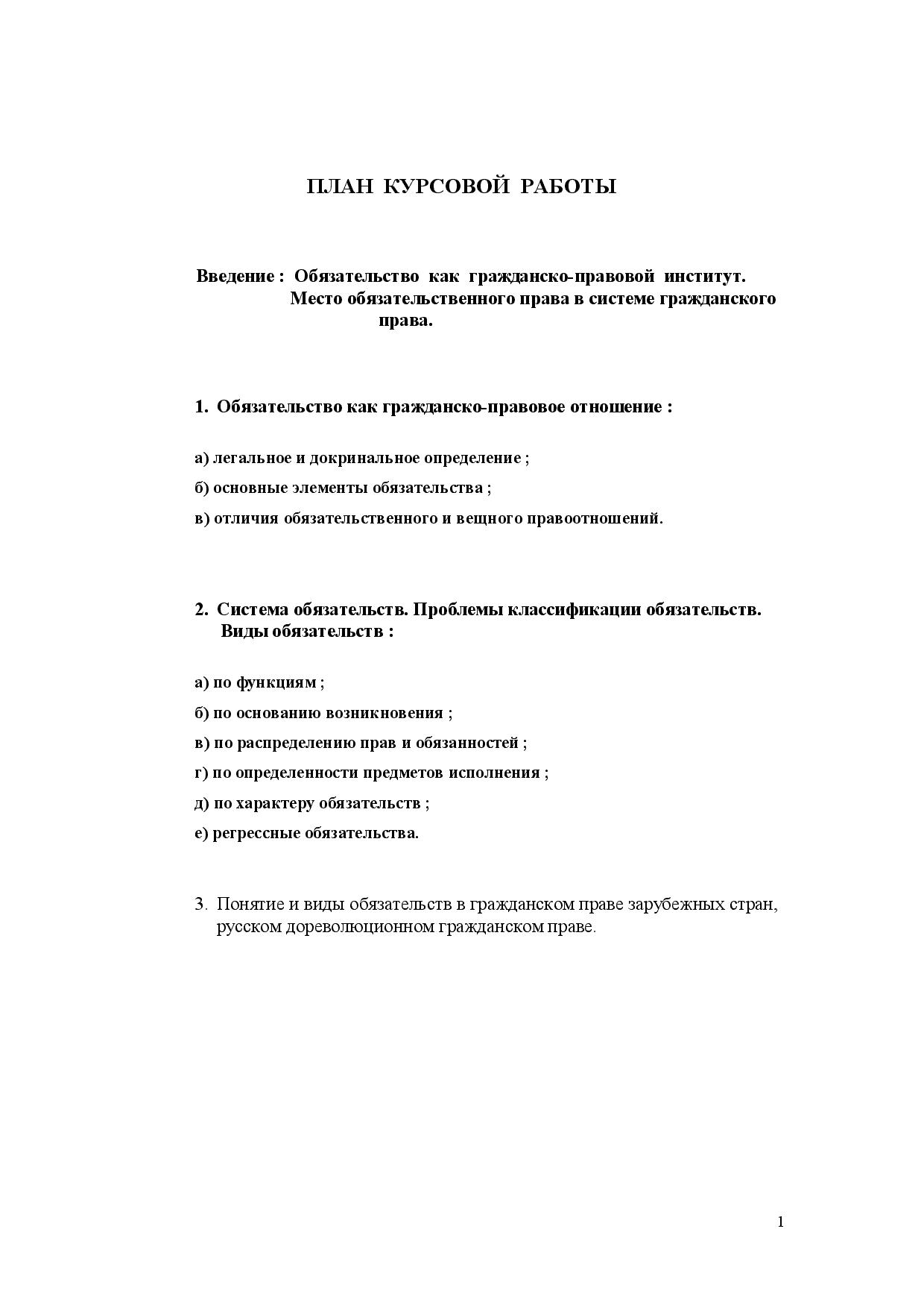 Обязательства