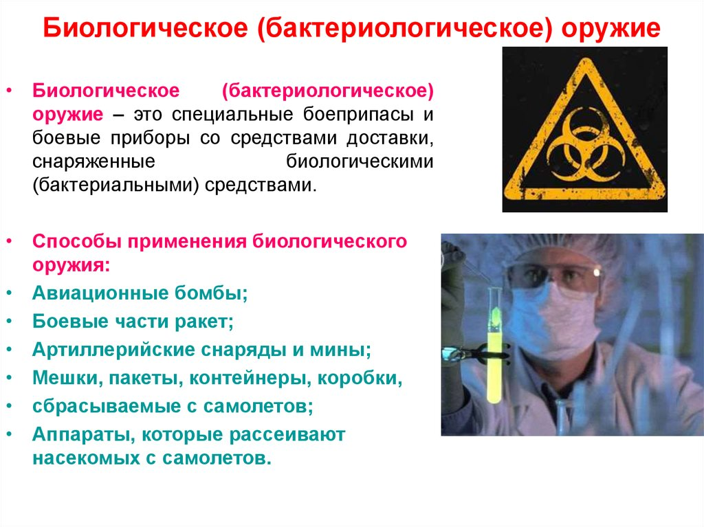 Ликбез от дилетанта estimata: биологическое (бактериологическое) оружие