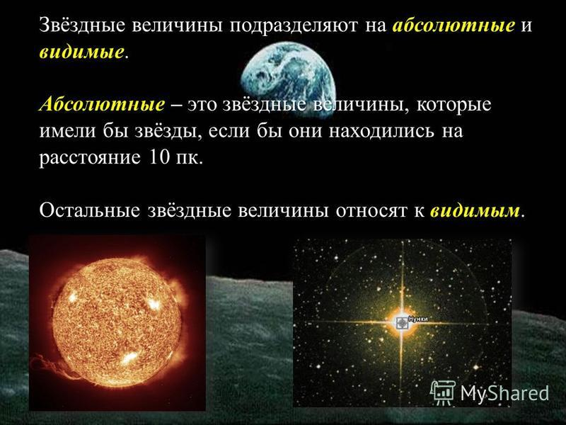 Звездная величина