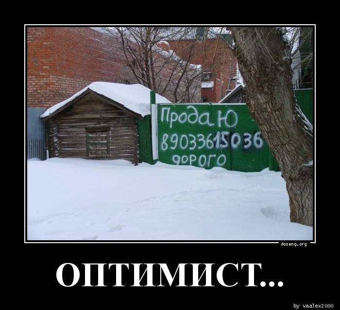 Оптимист — кто это такой