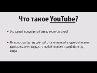Видеохостинг ютуб. что такое youtube и как им пользоваться