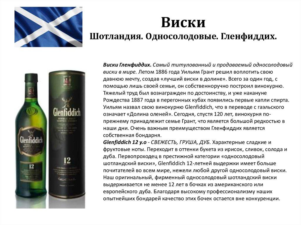 Односолодовый виски что это такое: отличительные черты и марки