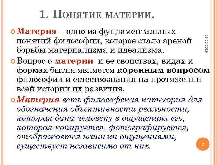 Материя (философия) — википедия. что такое материя (философия)