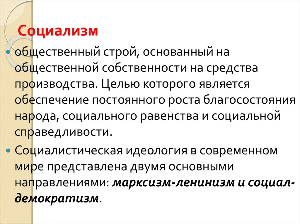 Социализм это: кратко и понятно – что это такое, кто такие социалисты, идеология и принципы, взгляды   tvercult.ru
