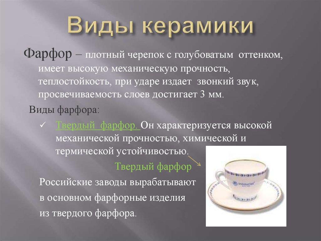 Фаянсовая посуда: из чего сделана, характеристики, преимущества, уход
