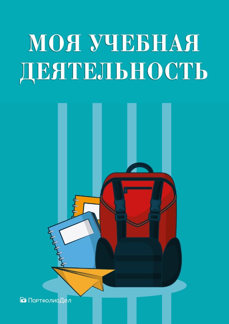 Учебная деятельность | контент-платформа pandia.ru