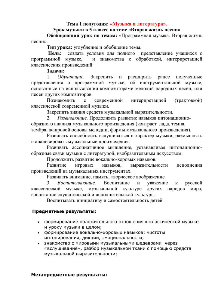 Программная музыка - program music - qwe.wiki
