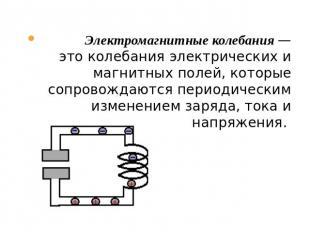 Тема: «электромагнитные колебания»
