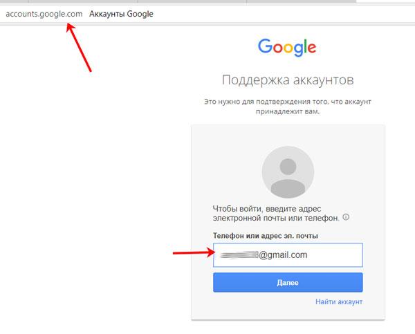 Что такое резервный адрес электронной почты гугл