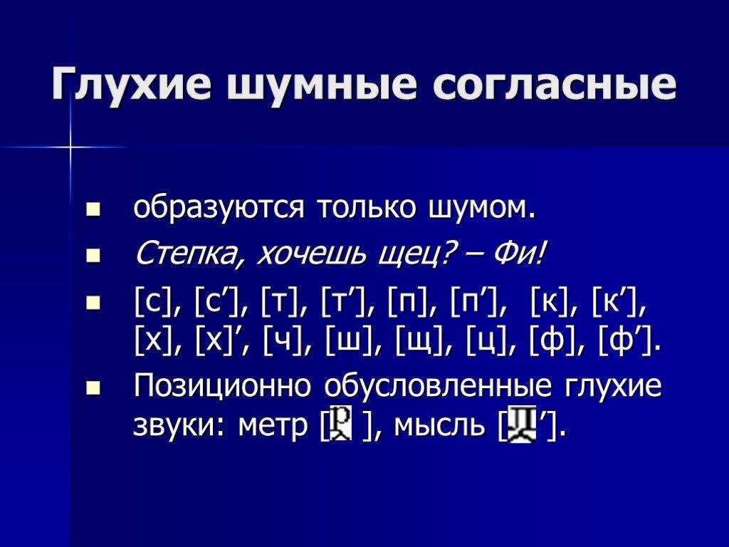 Что значит сонорные буквы. что такое сонорные звуки