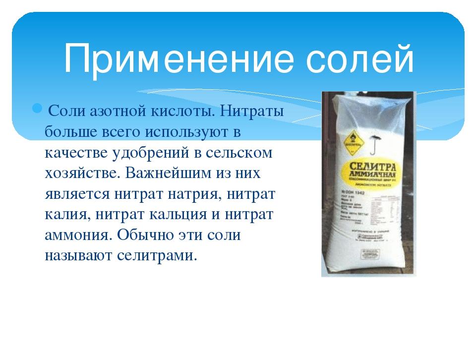Соль - полезные и опасные свойства соли