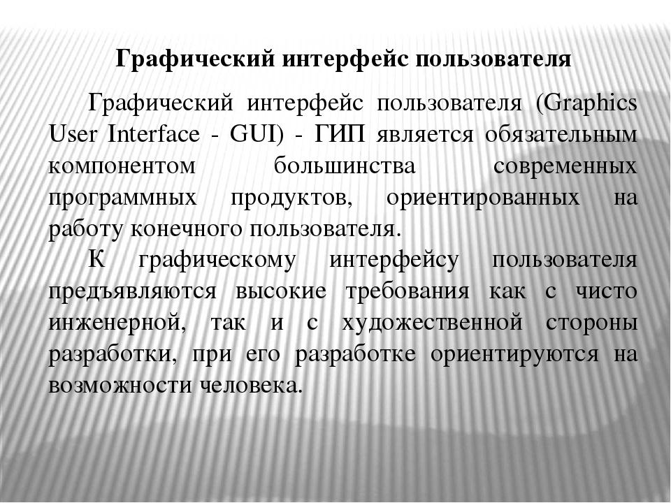 Gui-конструктор — википедия. что такое gui-конструктор