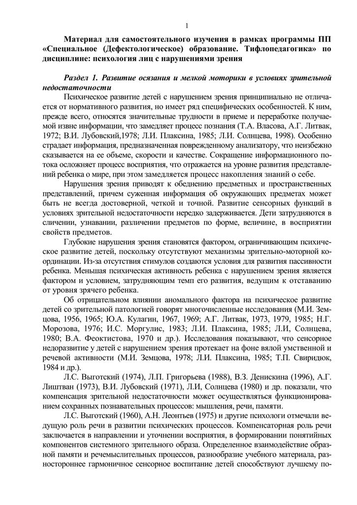 Тифлопедагогика википедия