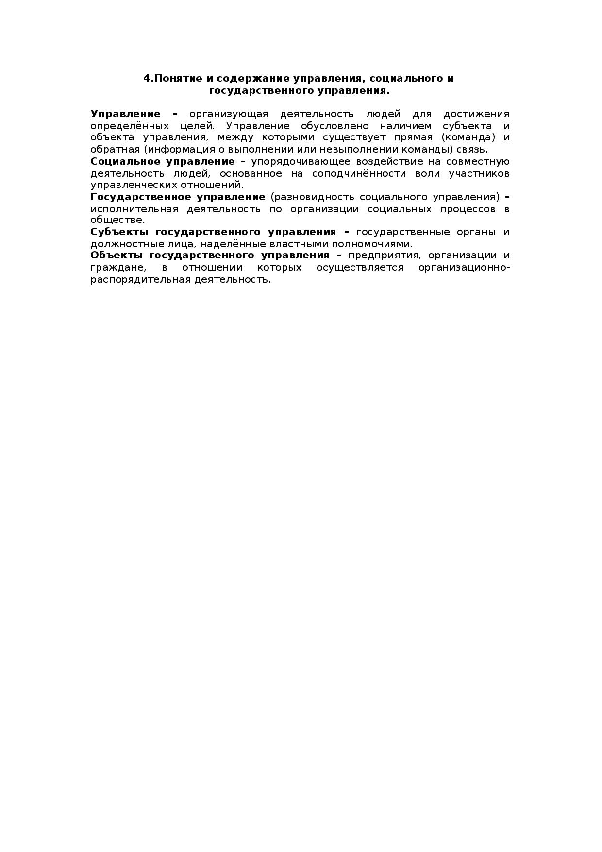 2.5. объект и субъект управления