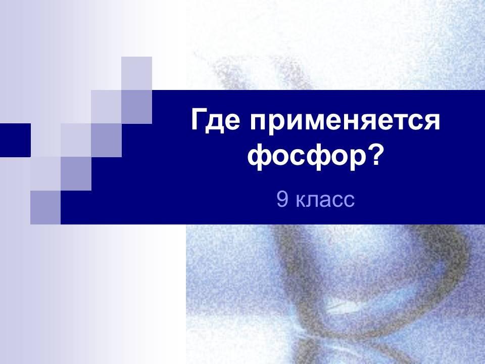 Фосфор что это? значение слова фосфор