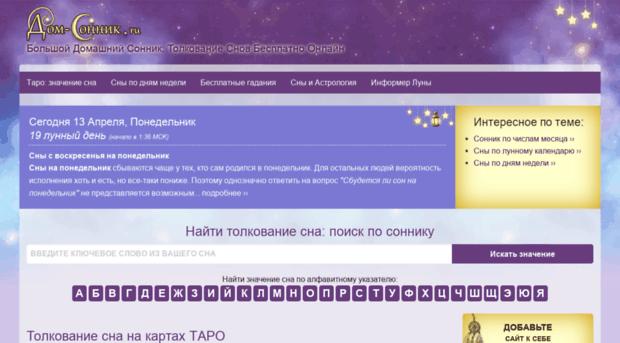 Сонник на main.ru