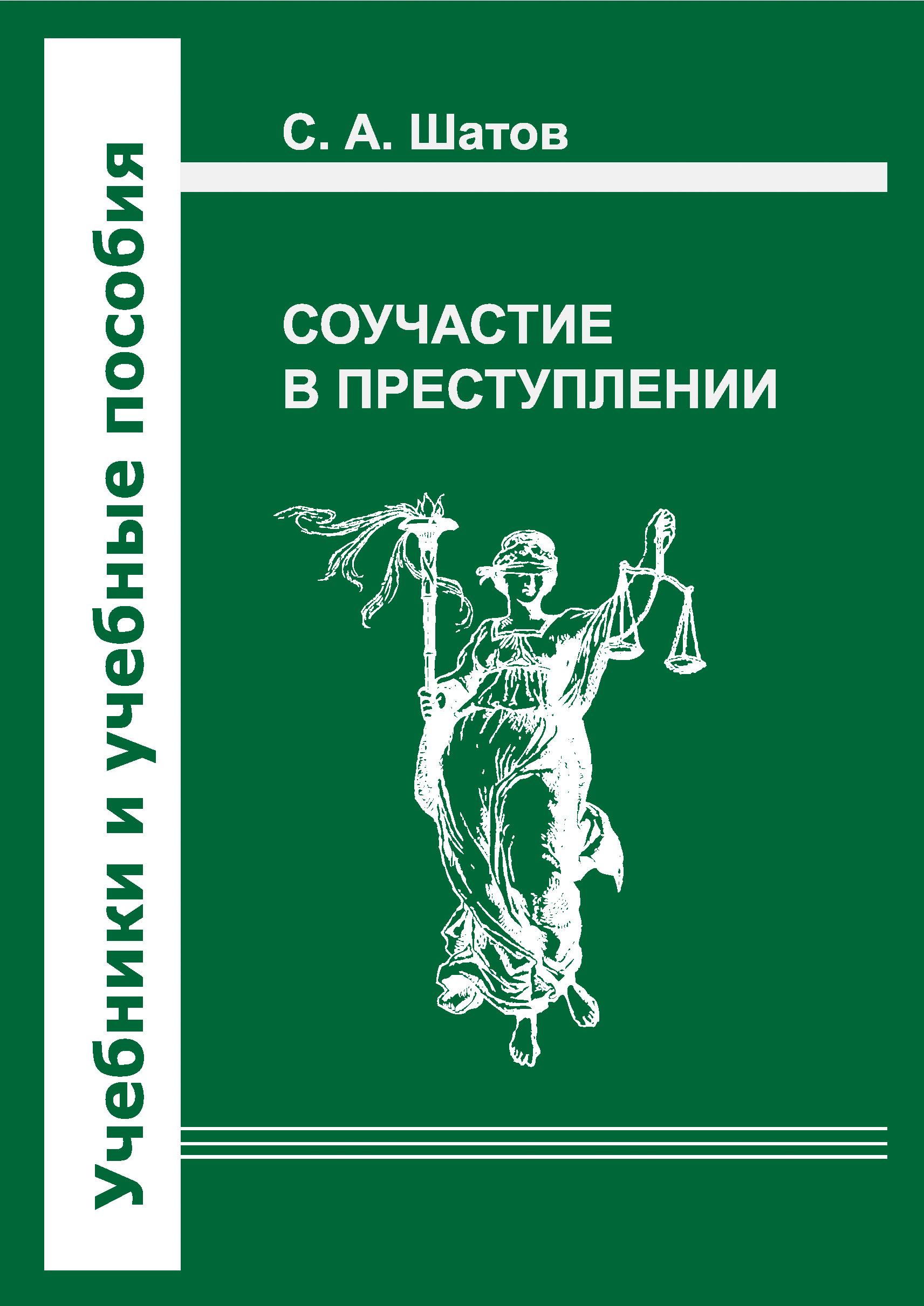 Виды и формы соучастия в преступлении - уголовное право (общая часть) | юрком 74