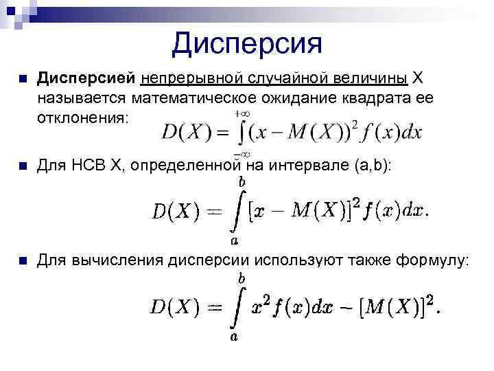 Дисперсия случайной величины — википедия с видео // wiki 2
