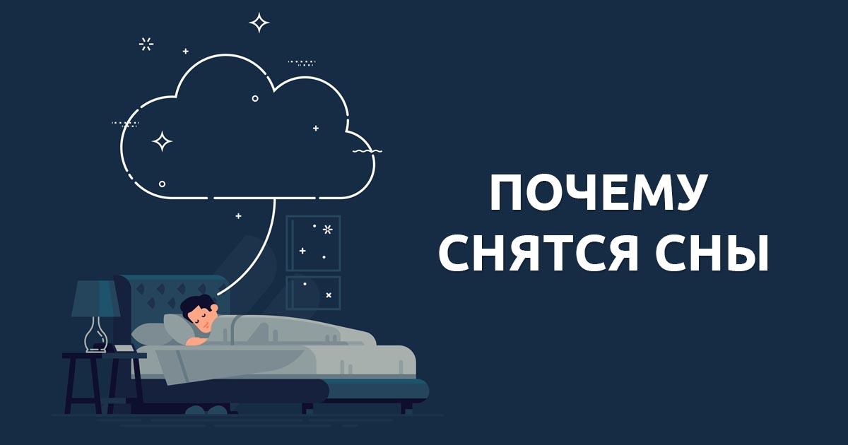 Для чего нужны сны: понятие сна, структура, функции, польза и вред. что такое сон и сновидения с научной точки зрения?