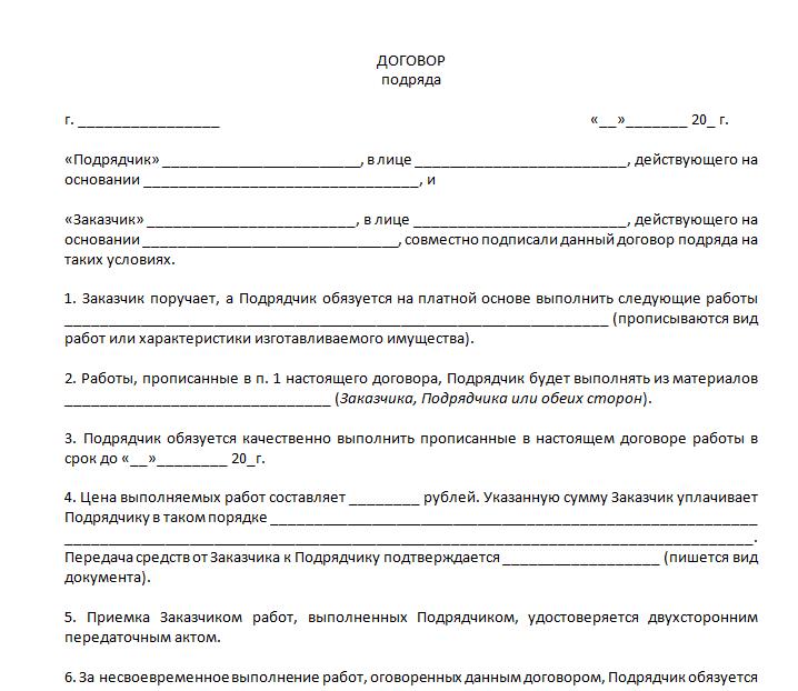 """Понятие и признаки договора подряда. статья 702 гк рф """"договор подряда"""""""