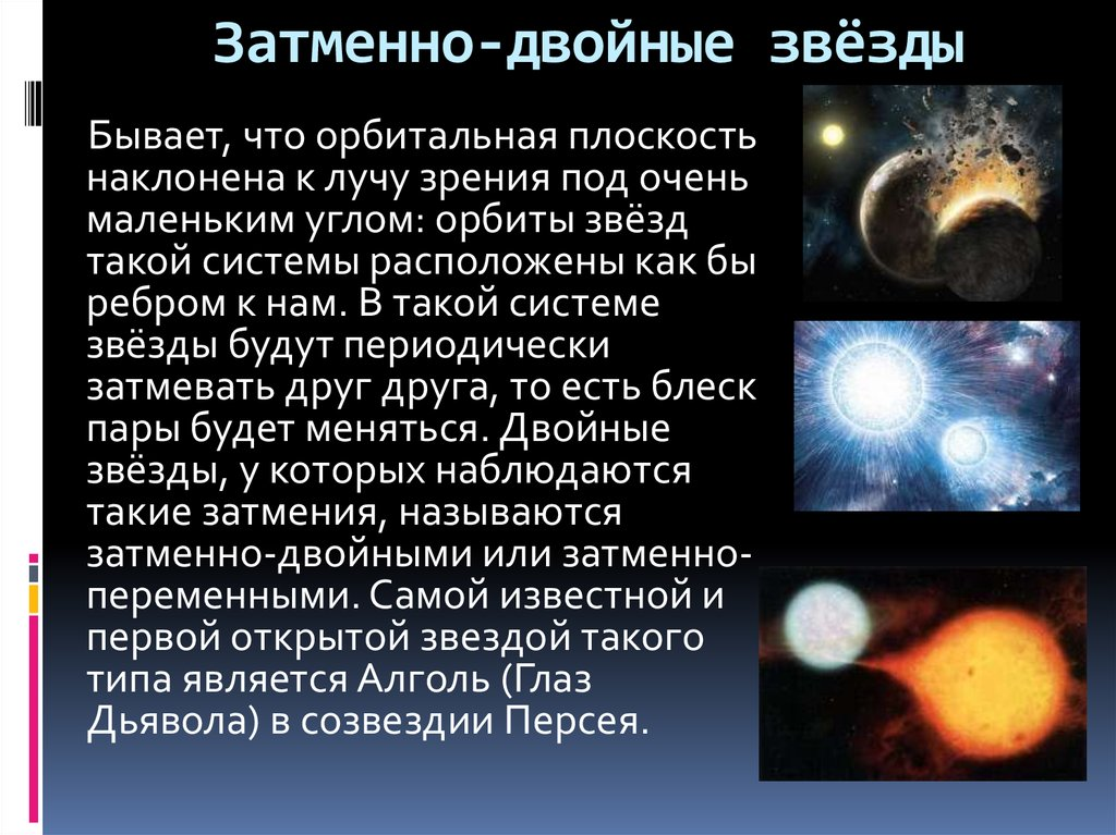 Двойные звёзды википедия