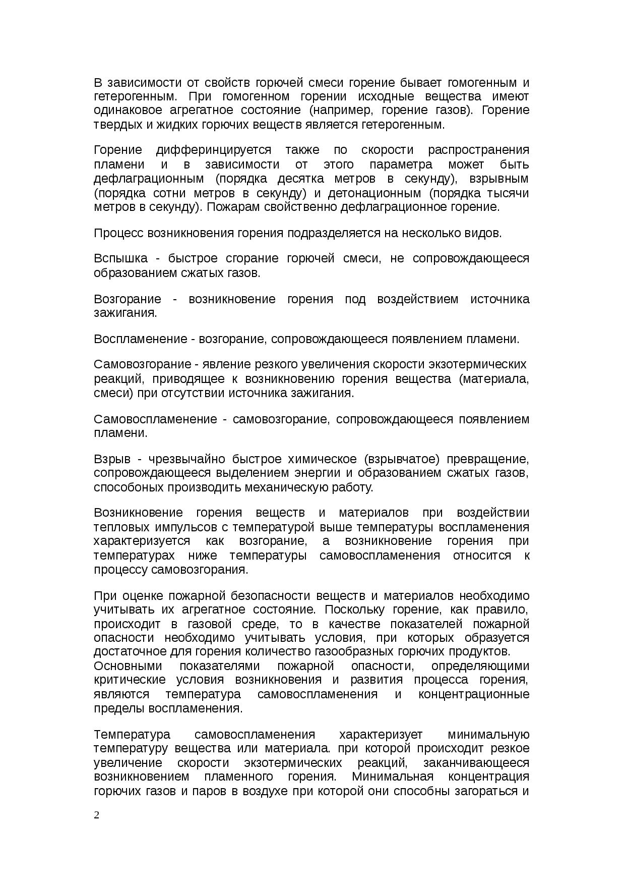 Температура - самонагревание  - большая энциклопедия нефти и газа, статья, страница 3