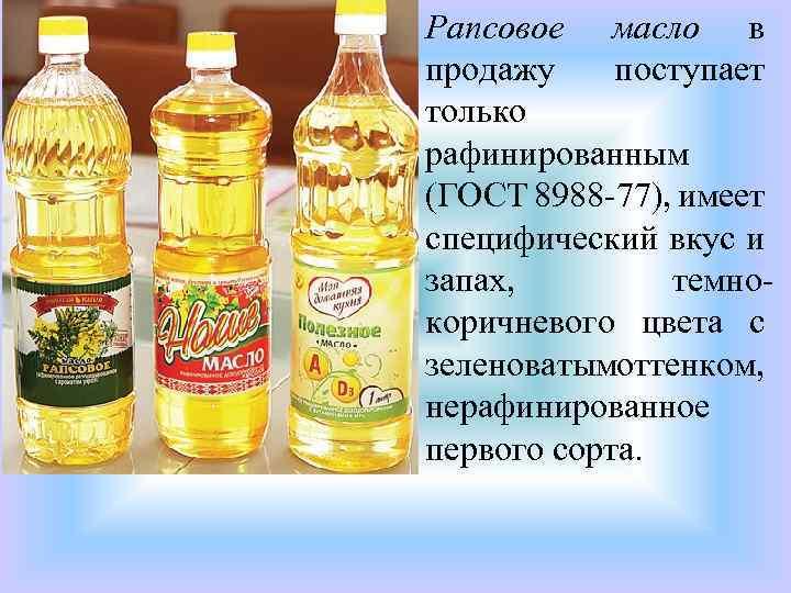 Рапсовое масло: чем полезно и как использовать