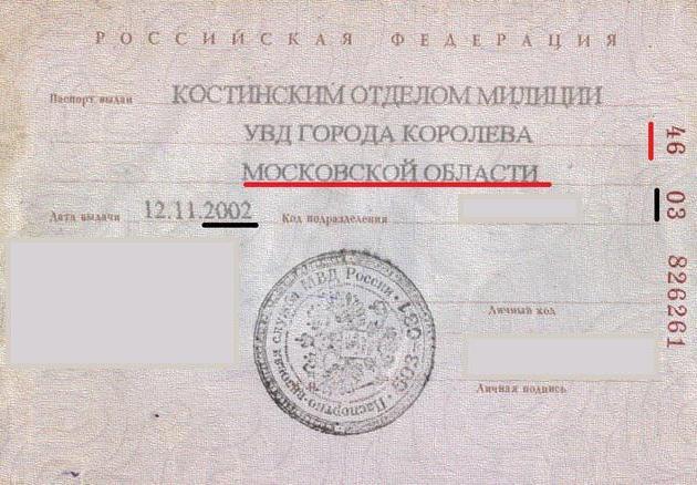 Серия и номер загранпаспорта, код подразделения