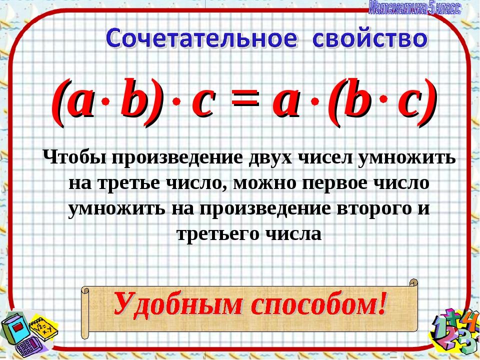 Умножение или произведение натуральных чисел их свойства | tutomath