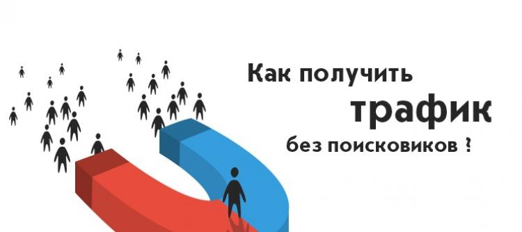 Трафик - что это такое: входящий и исходящий трафик