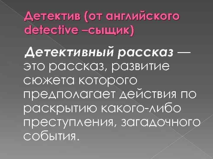 Детектив это кто что за профессия чем занимается плюсы и минусы