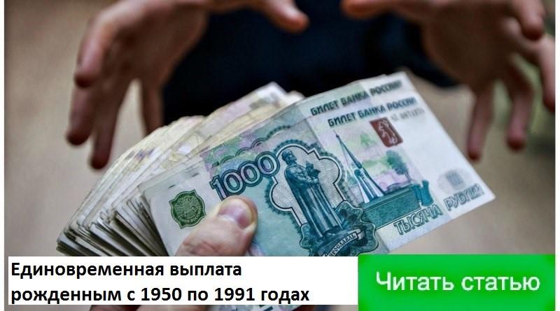 Будет ли единовременная выплата пенсионерам, родившимся до 1966 года в 2019-2020 годах?