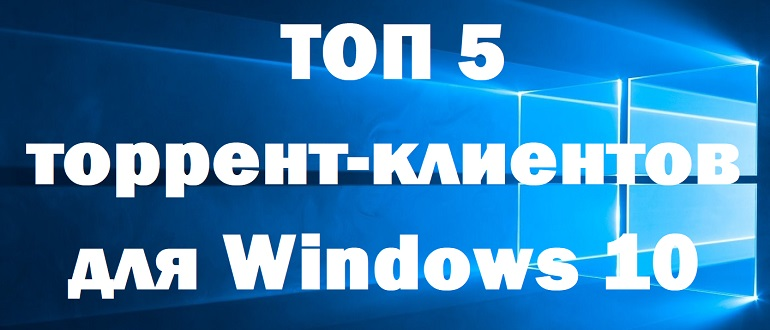 Cкачать торрент бесплатно на русском языке | программа клиент utorrent