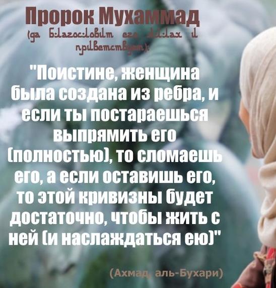 Хадисы пророка мухаммада о женщинах