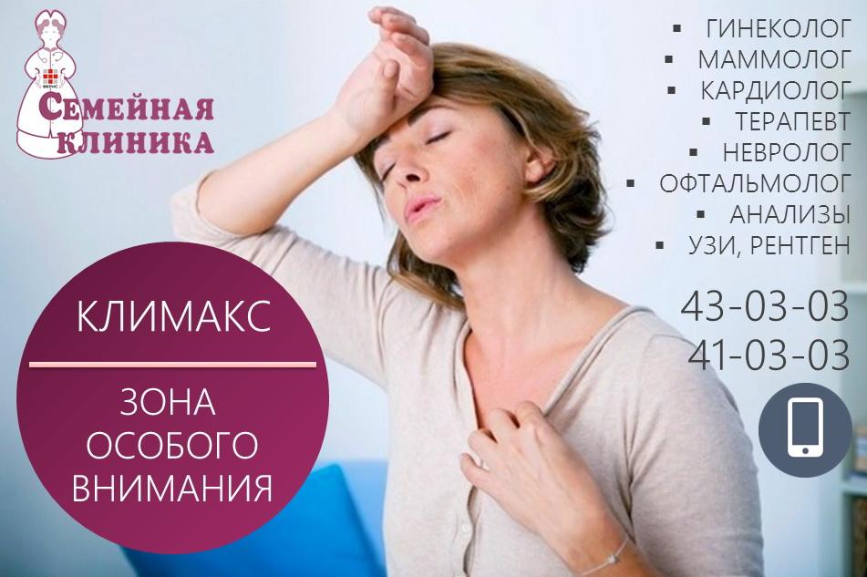 Приливы жара у женщин, не связанные с менопаузой: причины, лечение препаратами и народными средствами