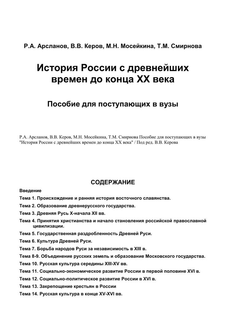 Рядовичи - это кто, какая их роль в общественном строе киевской руси?