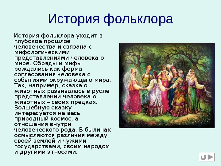 Фольклор — википедия. что такое фольклор