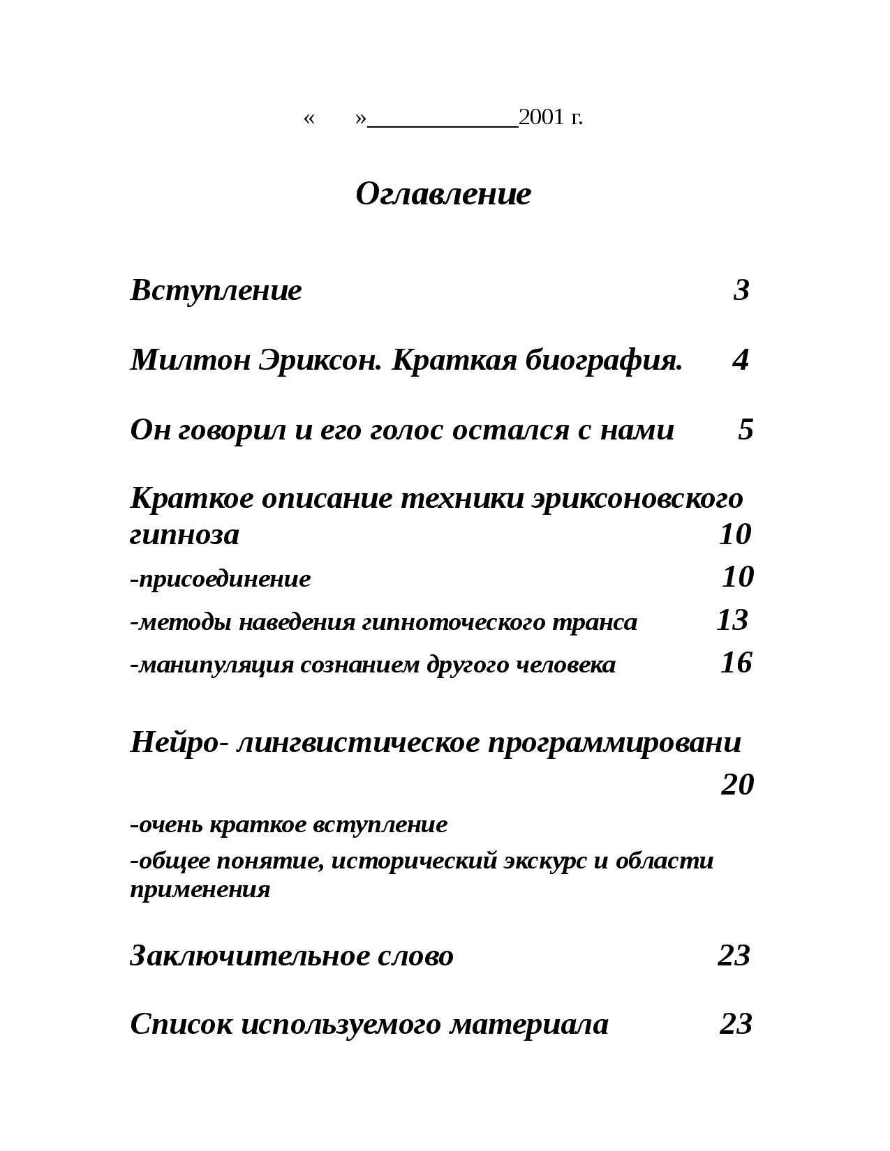Глава 32. понятие транса, или необходимая теория для работы внутри трансов