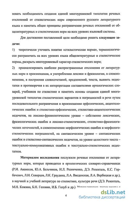 11.особенности лексических норм русского языка.