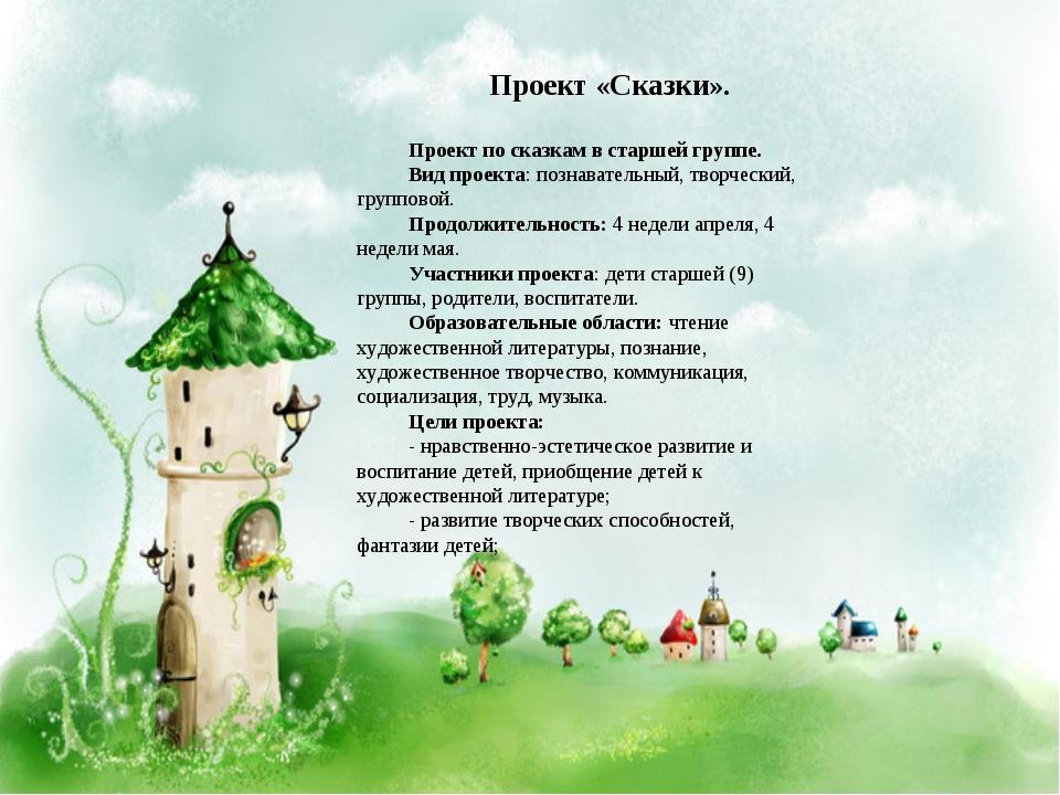 ✅ определение что такое литературная сказка. что такое сказка и какими они бывают - paruslife.ru
