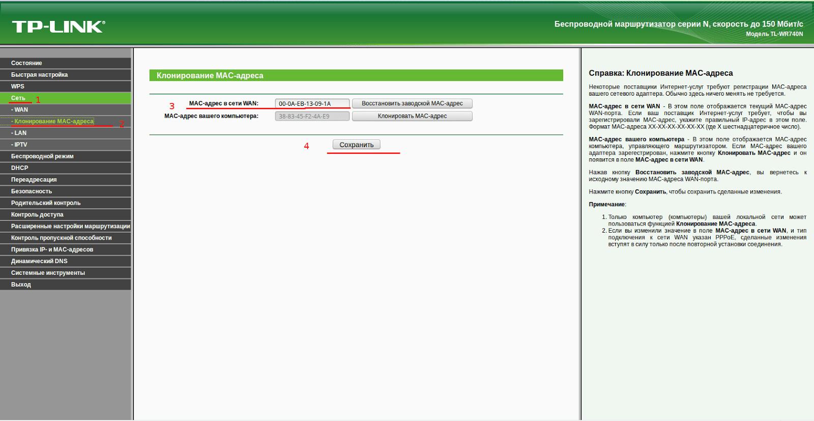 Mac-адрес компьютера – что это такое и как найти