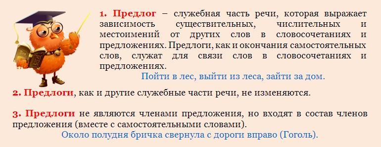Урок 8: правописание предлогов - 100urokov.ru