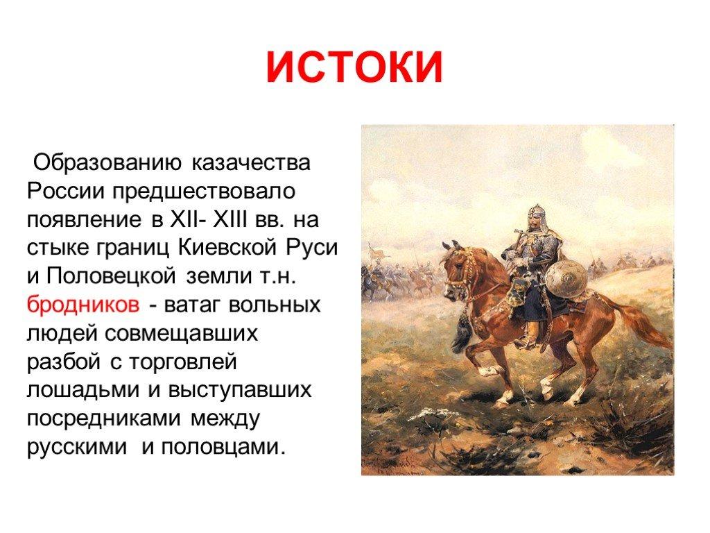 Кто такие казаки и когда возникло казачество
