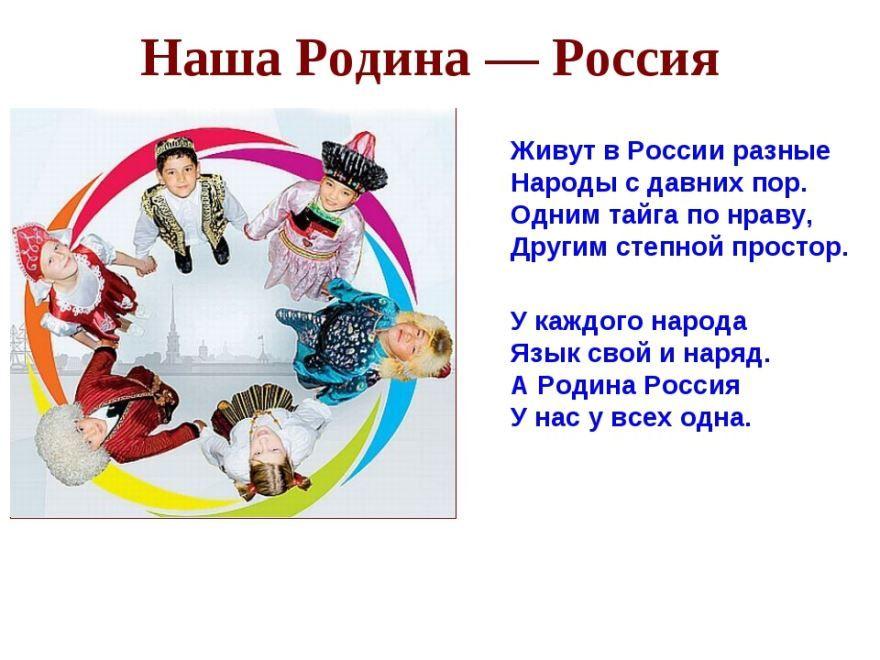 Красивые стихи о россии,о родине - стихи для детей