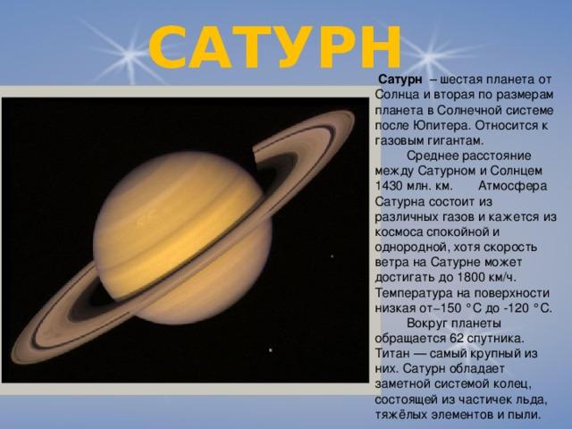 """Сатурн - """"властелин колец"""" космического мира планета сатурн: история, исследования, сколько лететь до планеты"""