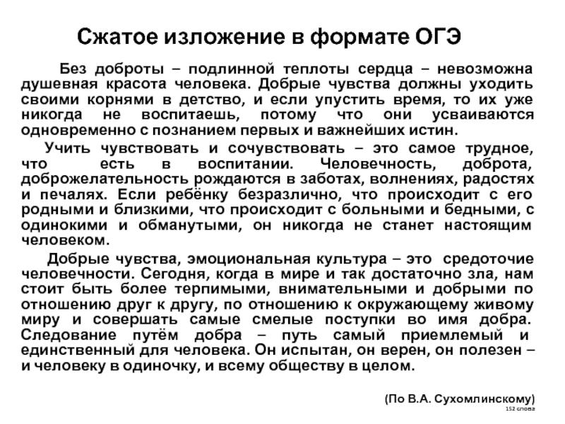 Сжатое изложение по русскому языку с примером. подготовка к огэ.