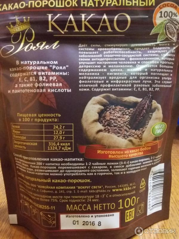 Алкализованное какао: 7 характеристик и производство
