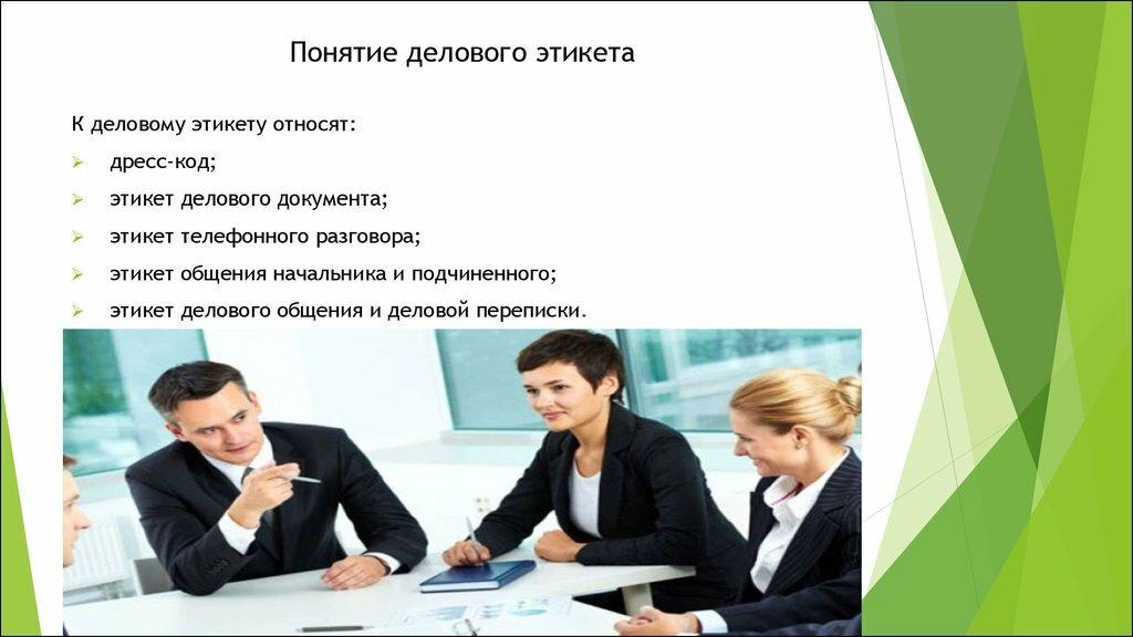 Деловой этикет: 44 основных правила делового общения