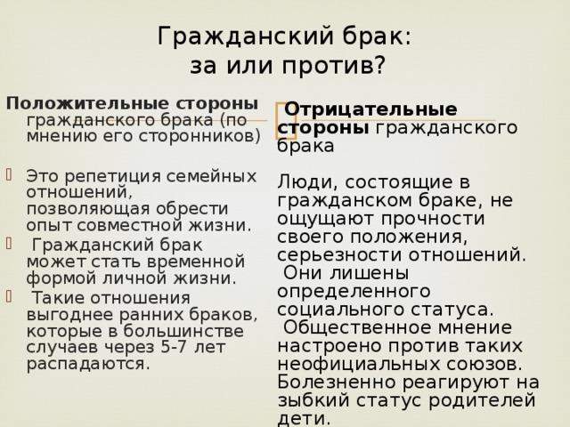ᐉ что такое гражданская семья. гражданский брак: плюсы и минусы. употребление понятия «гражданский брак» в бытовом общении, в быту ➡ klass511.ru